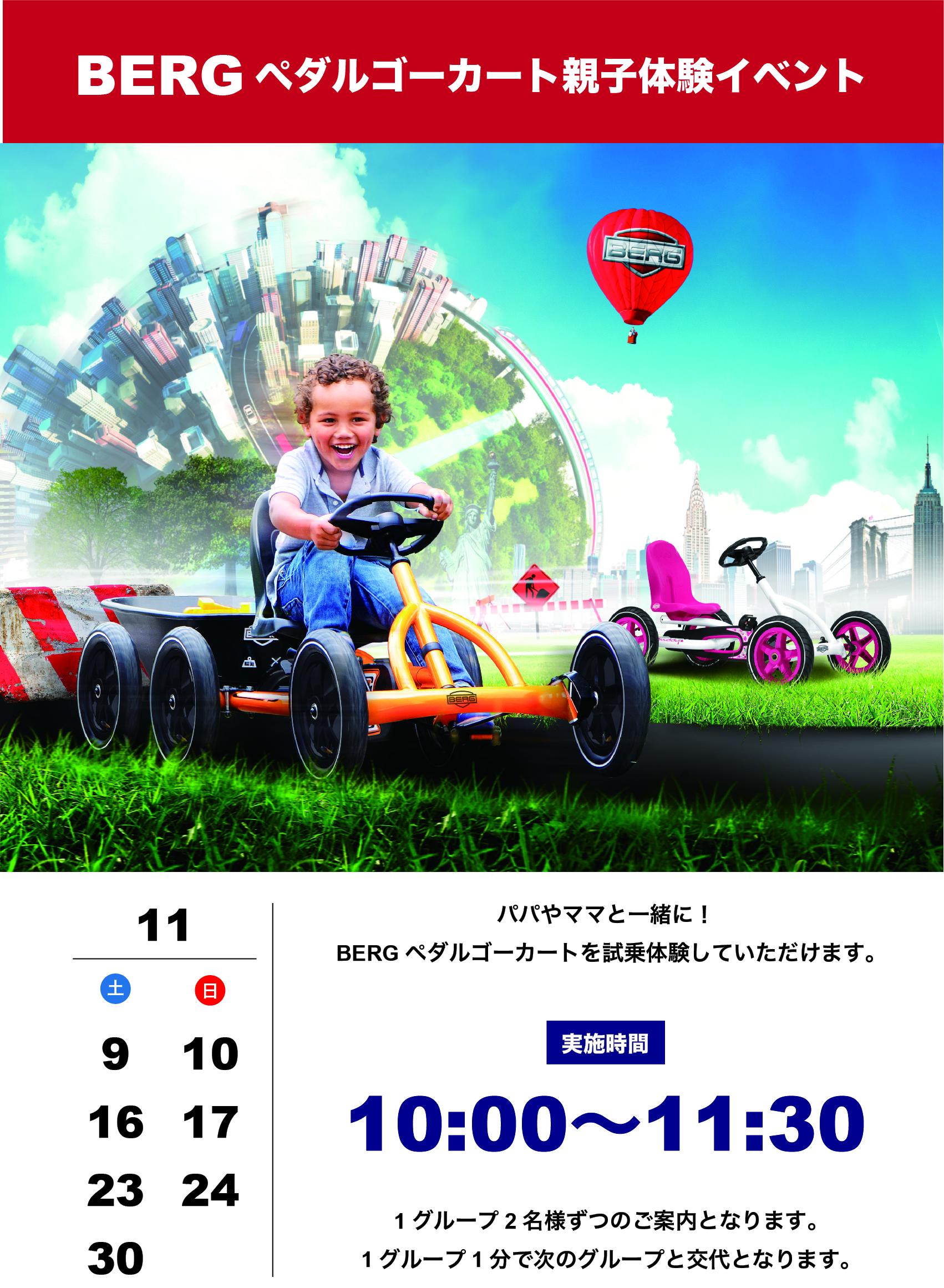 阪急西宮ガーデンズ店 BERGペダルゴーカート体験イベント