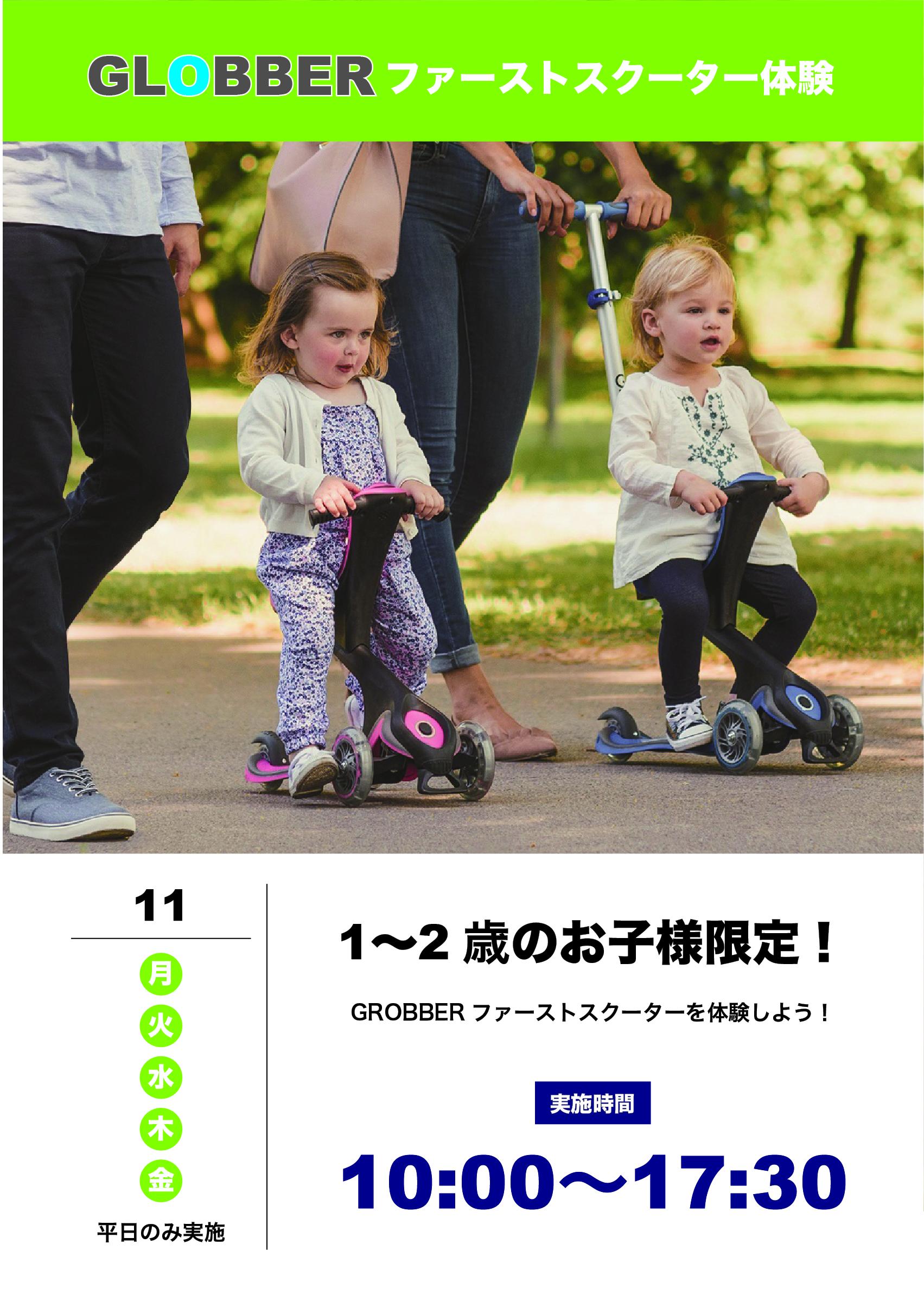 阪急西宮ガーデンズ店 GLOBBERファーストスクーター体験イベント