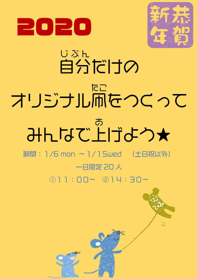 阪急西宮ガーデンズ店 てづくりたこあげイベント