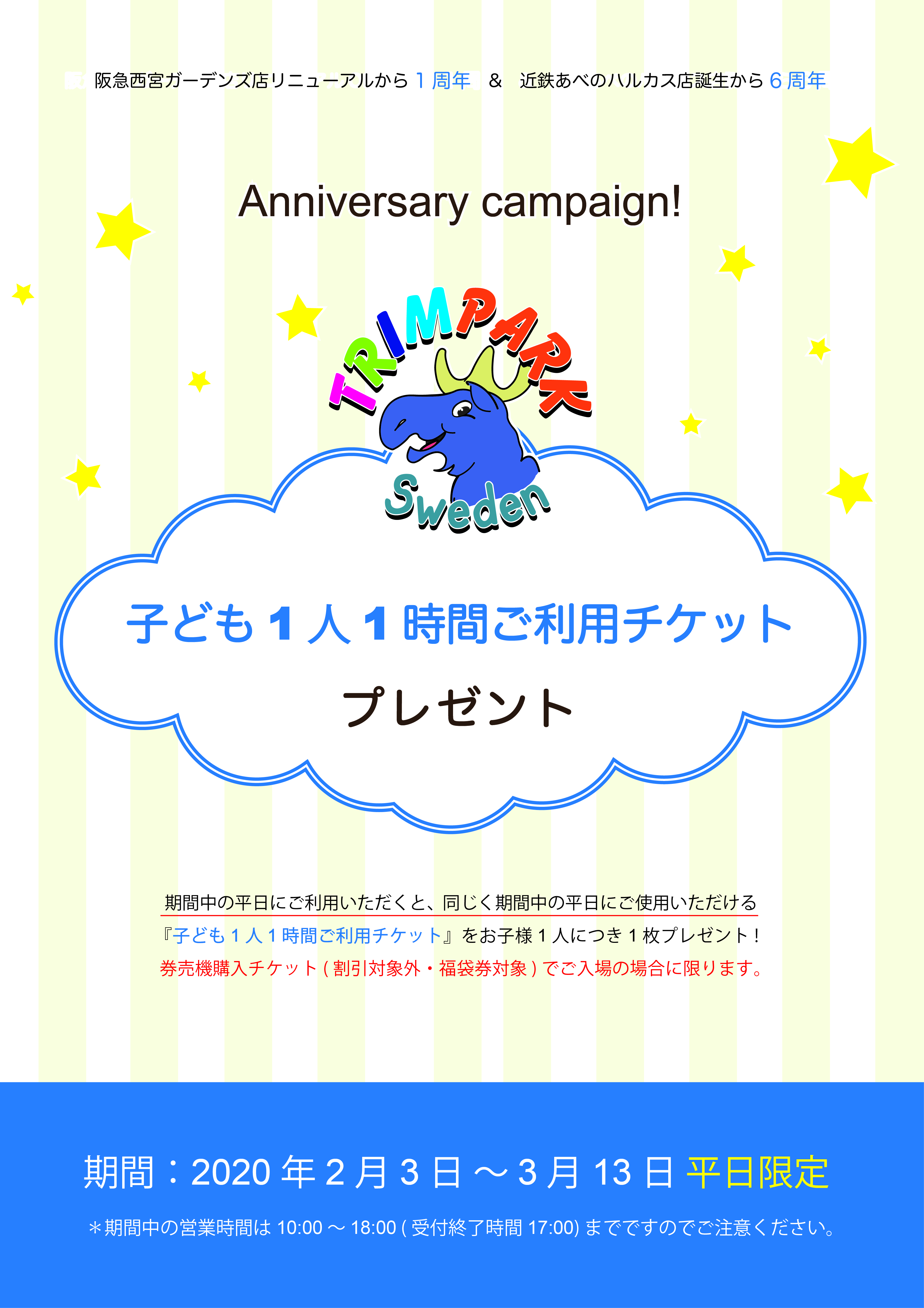 ★☆アニバーサリーキャンペーン☆★