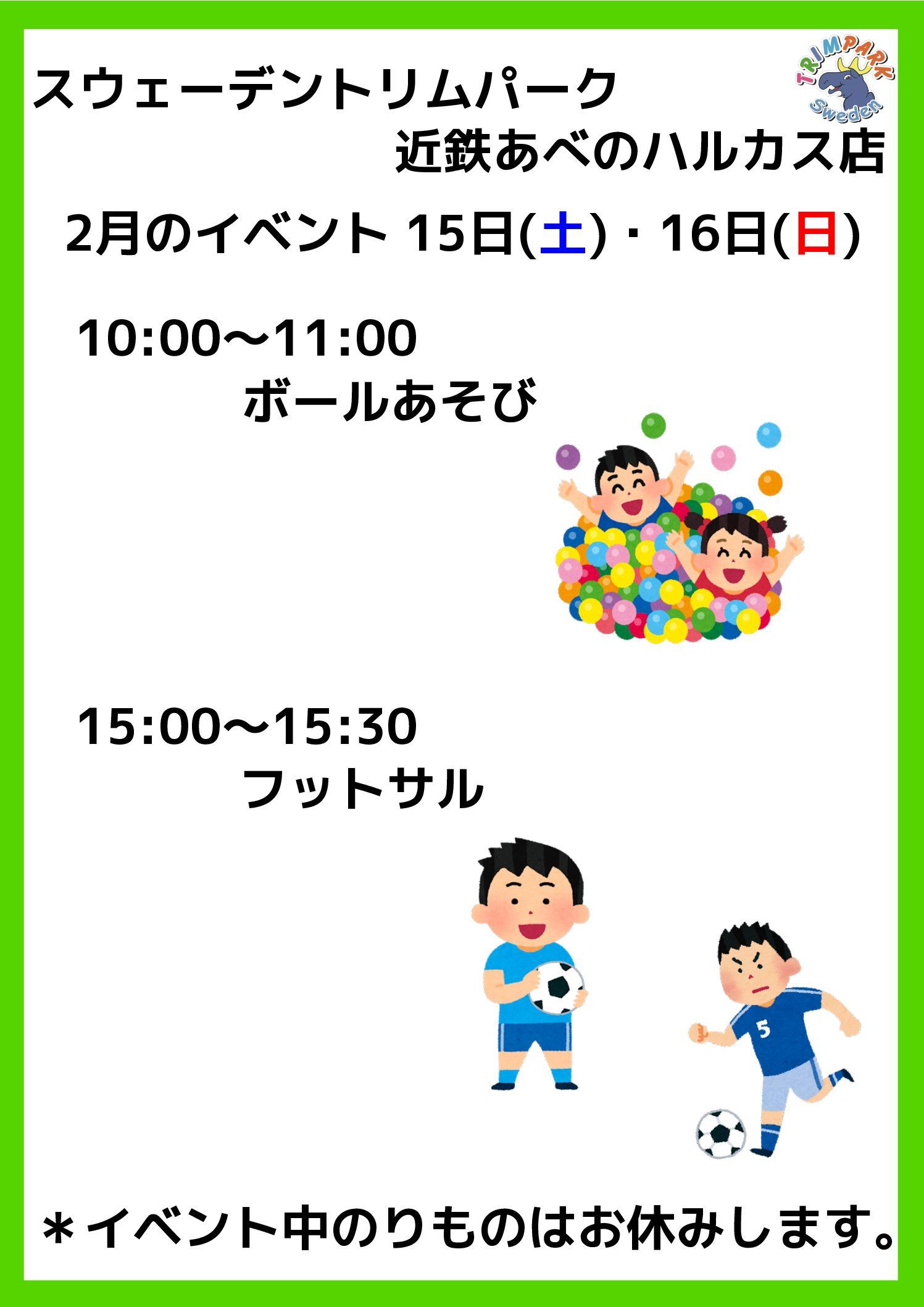 近鉄あべのハルカス店 2月イベント