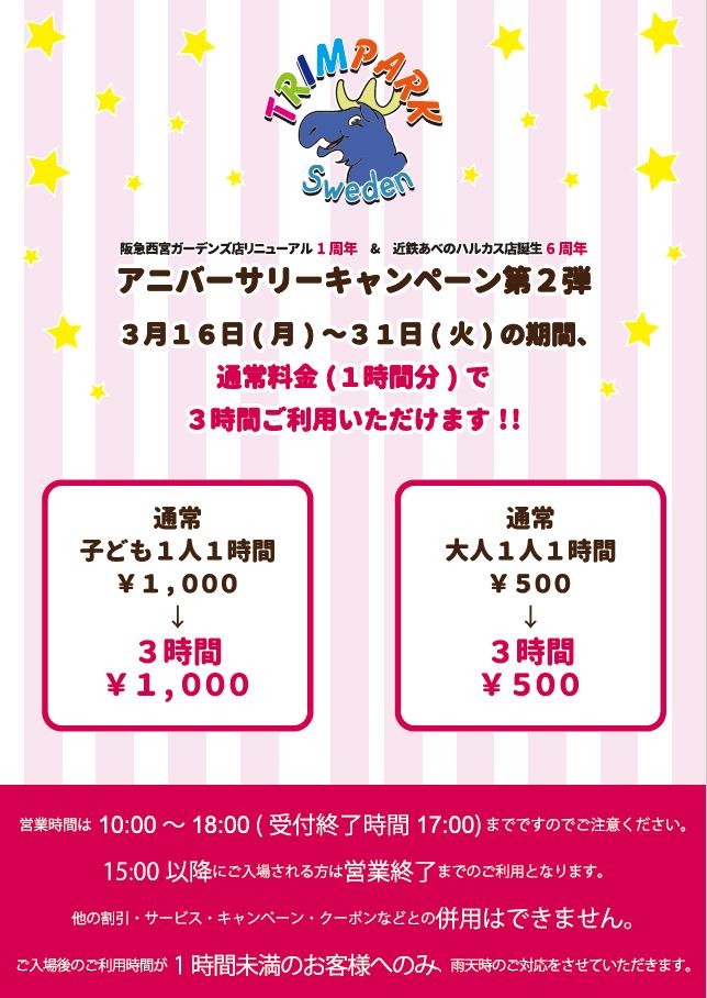 ★☆アニバーサリーキャンペーン第2弾☆★