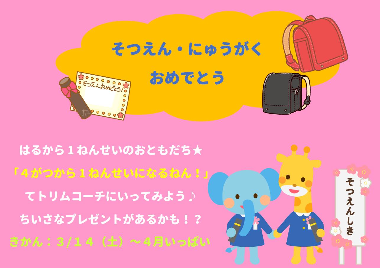 阪急西宮ガーデンズ店 卒園・入園のお祝いイベント!