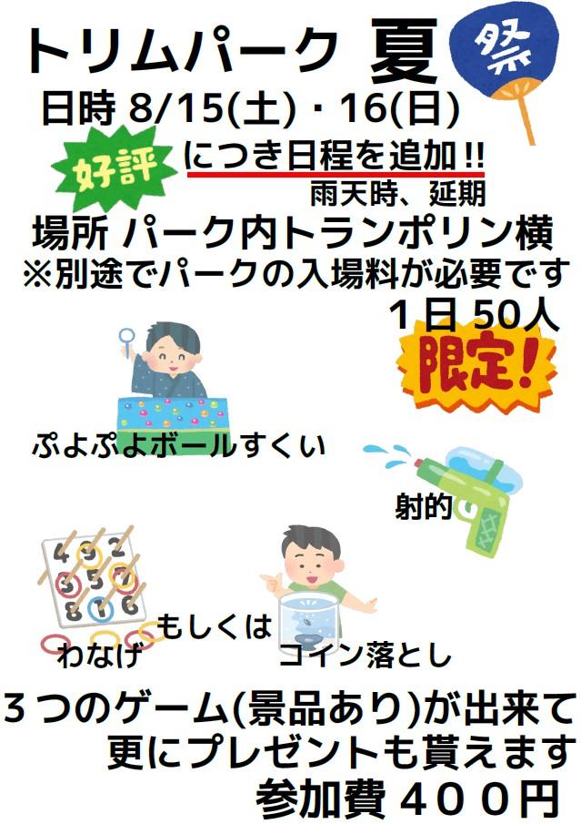 【好評につき日程を追加しました!】阪急西宮ガーデンズ店 夏祭りイベント