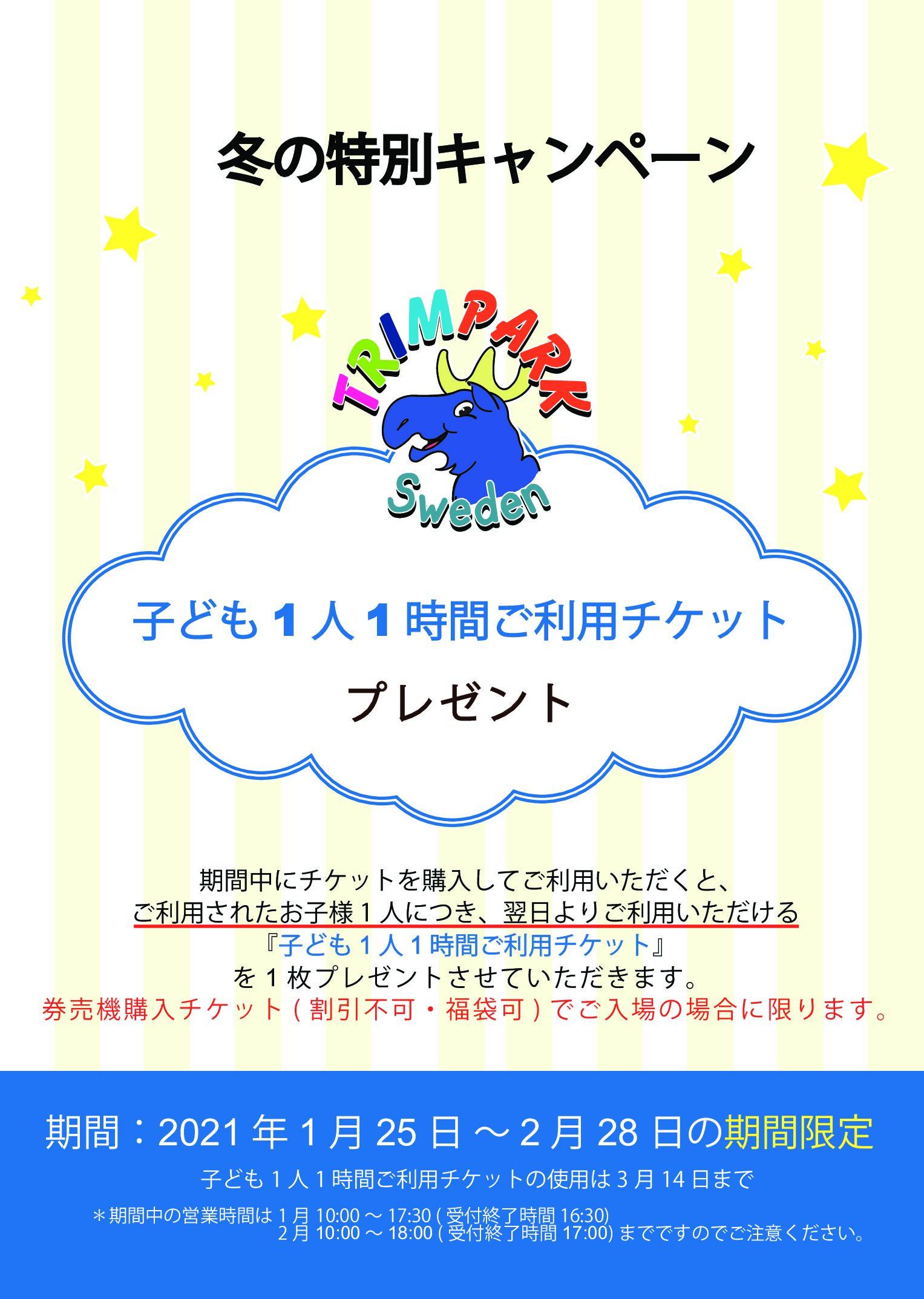 ★☆冬の特別キャンペーン☆★