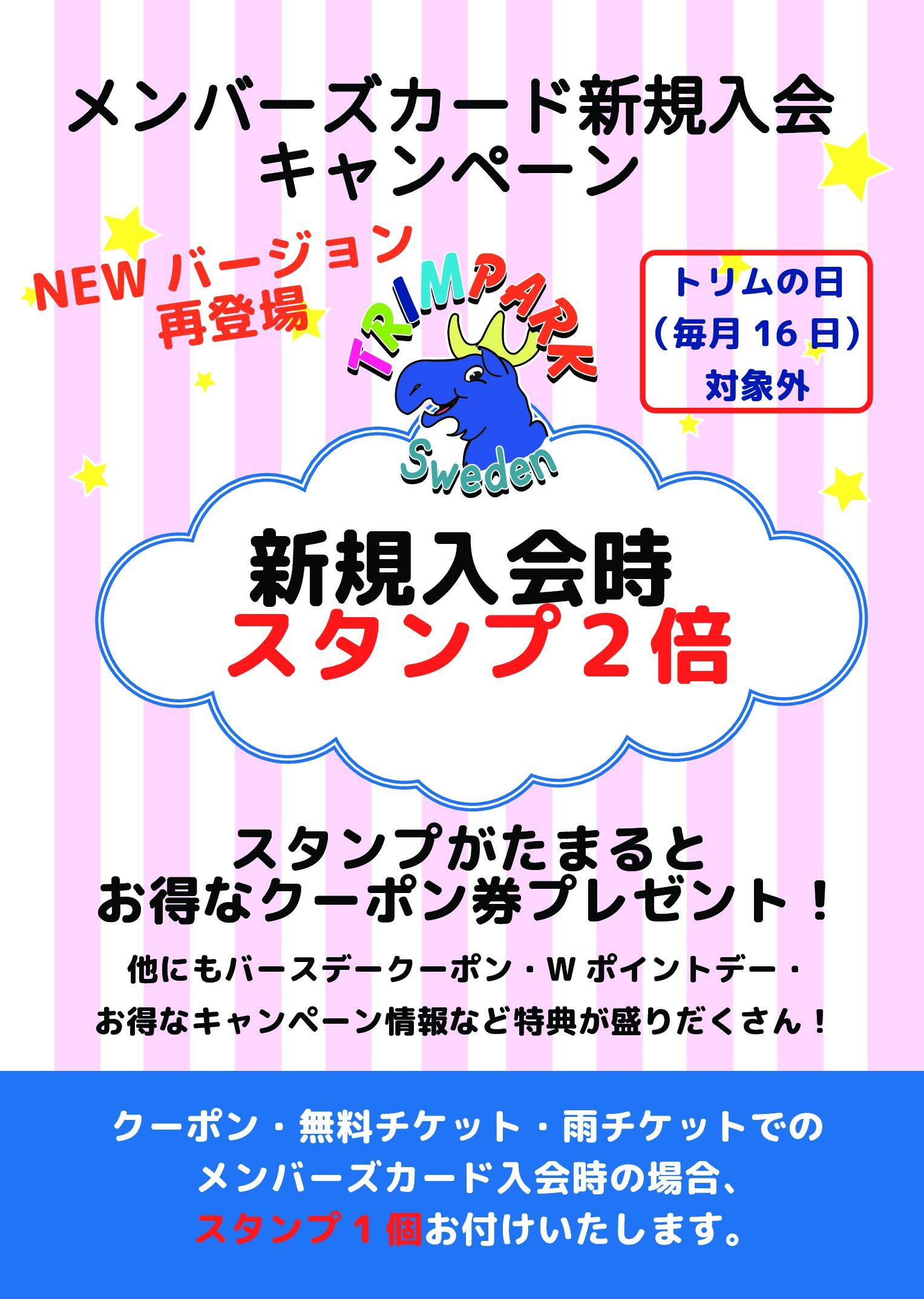 メンバーズカード 新しくなって再登場!!